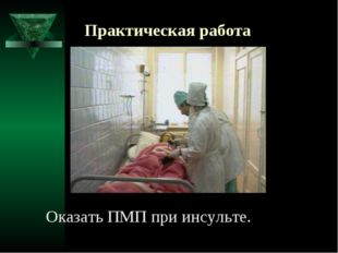 Практическая работа Оказать ПМП при инсульте.