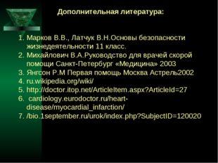 Дополнительная литература: Марков В.В., Латчук В.Н.Основы безопасности жизнед