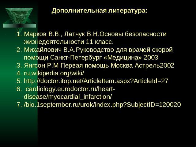 Дополнительная литература: Марков В.В., Латчук В.Н.Основы безопасности жизнед...