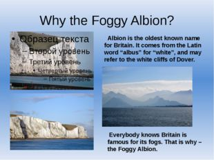 Why the Foggy Albion? Albion is the oldest known name for Britain. It comes f
