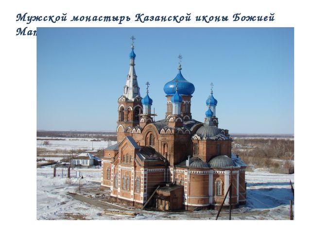 Мужской монастырь Казанской иконы Божией Матери