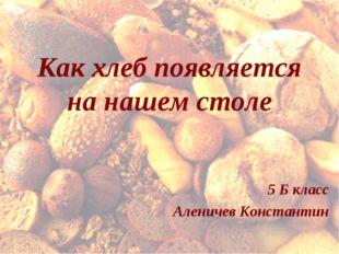 Как хлеб появляется на нашем столе 5 Б класс Аленичев Константин