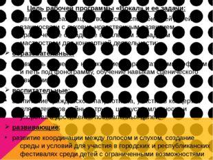 Цель рабочей программы «Вокал» и ее задачи: выявление и реализация творческих