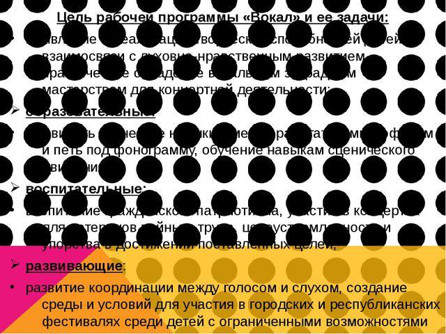 Цель рабочей программы «Вокал» и ее задачи: выявление и реализация творческих...
