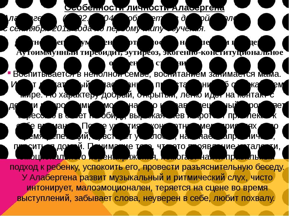 Особенности личности Алабергена Алаберген А. (22.02.20004 г.) обучается в дан...