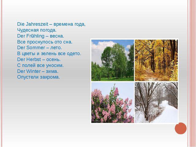 Die Jahreszeit – времена года, Чудесная погода. Der Frühling – весна. Все пр...