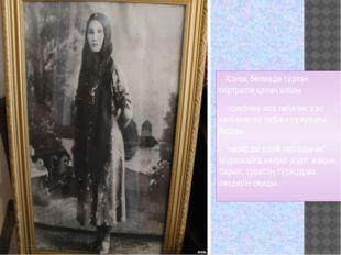 Қонақ бөлмеде тұрған портреттеқолаң шашы тізесінен аса төгілген жас келінше