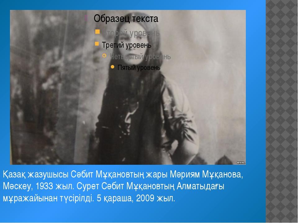 Қазақ жазушысы Сәбит Мұқановтың жары Мәриям Мұқанова, Мәскеу, 1933 жыл. Сурет...