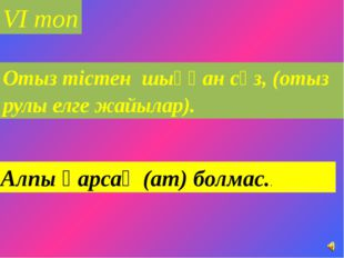 VІ топ Отыз тістен шыққан сөз, (отыз рулы елге жайылар). Алпы қарсақ (ат) бол