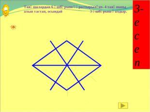 Таяқшалардан 6 үшбұрыш құрастырылған. 4 таяқшаны алып тастап, осындай 3 үшбұ