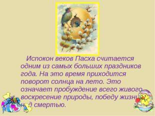 Испокон веков Пасха считается одним из самых больших праздников года. На это