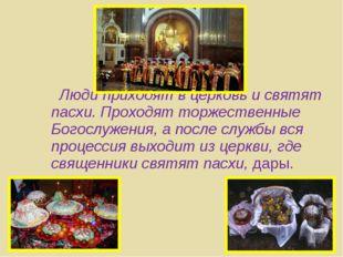 Люди приходят в церковь и святят пасхи. Проходят торжественные Богослужения,