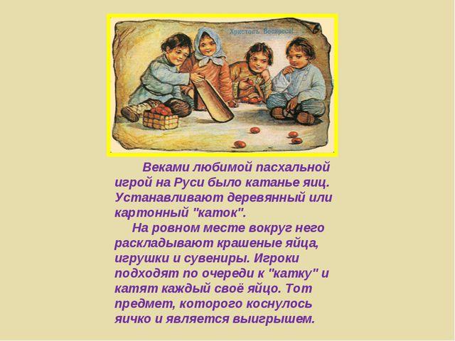 Веками любимой пасхальной игрой на Руси было катанье яиц. Устанавливают дере...