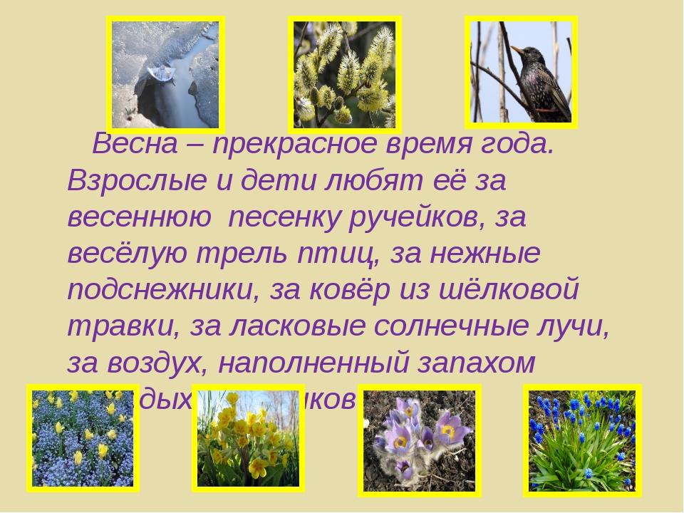 Весна – прекрасное время года. Взрослые и дети любят её за весеннюю песенку...