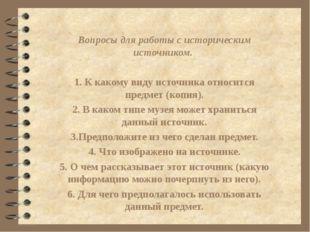 Вопросы для работы с историческим источником.  1. К какому виду источника о