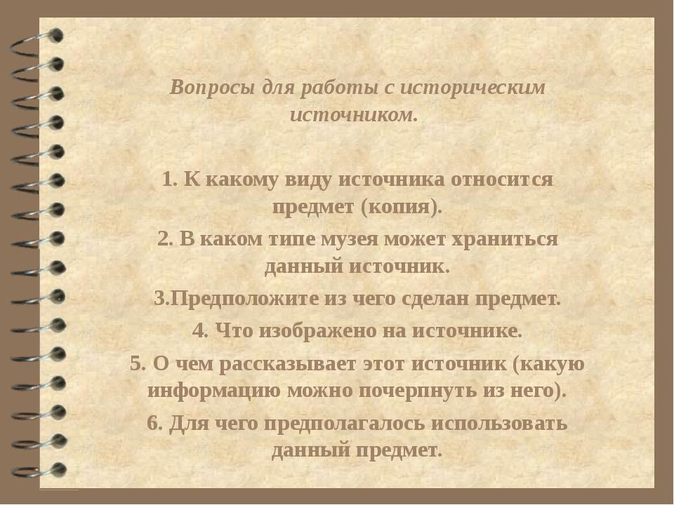 Вопросы для работы с историческим источником.  1. К какому виду источника о...
