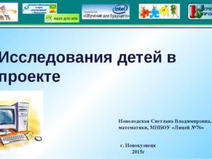 Исследования детей в проекте г. Новокузнецк 2015г Новолодская Светлана Влади