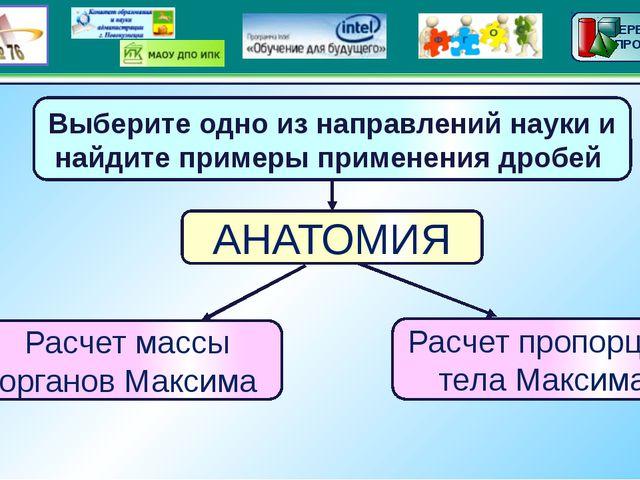 Выберите одно из направлений науки и найдите примеры применения дробей АНАТО...
