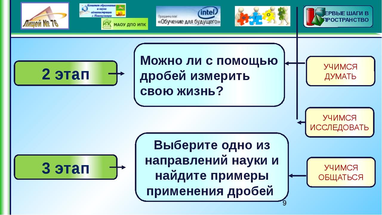2 этап 3 этап Можно ли с помощью дробей измерить свою жизнь? Выберите одно и...