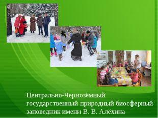 Центрально-Чернозёмный государственный природный биосферный заповедник имени