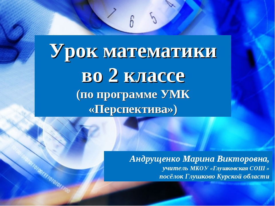 Урок математики во 2 классе (по программе УМК «Перспектива») Андрущенко Марин...