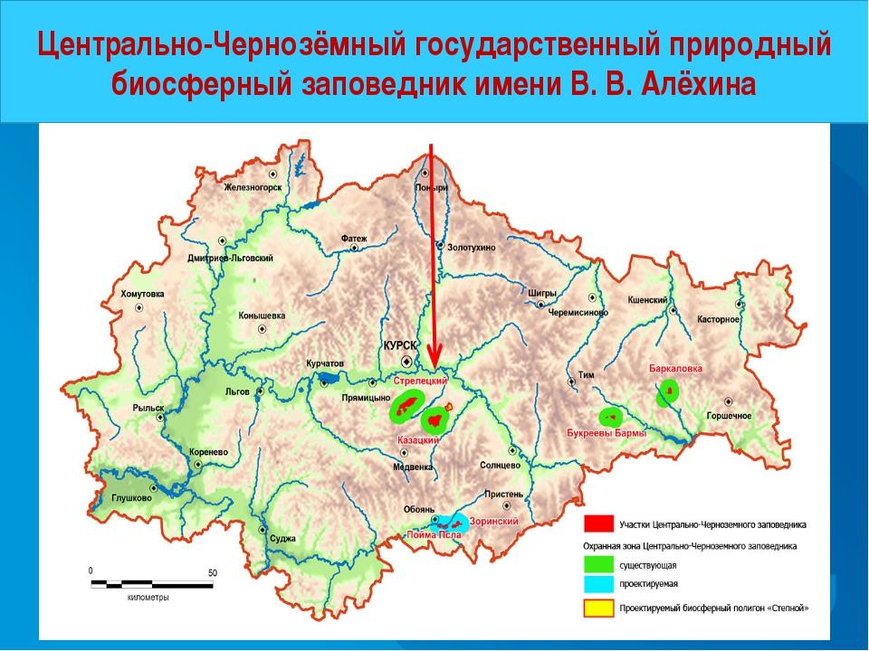 Центрально-Чернозёмный государственный природный биосферный заповедник имени...