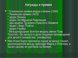 Награды и премии * Сталинская премия второй степени (1950) * Ленинская преми