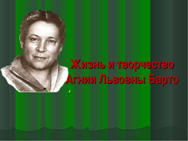 Жизнь и творчество Агнии Львовны Барто