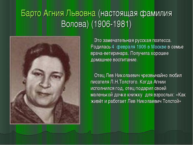 Барто Агния Львовна (настоящая фамилия Волова) (1906-1981) Это замечательная...