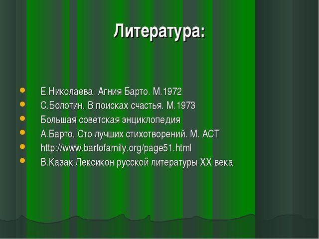Литература: Е.Николаева. Агния Барто. М.1972 С.Болотин. В поисках счастья. М....