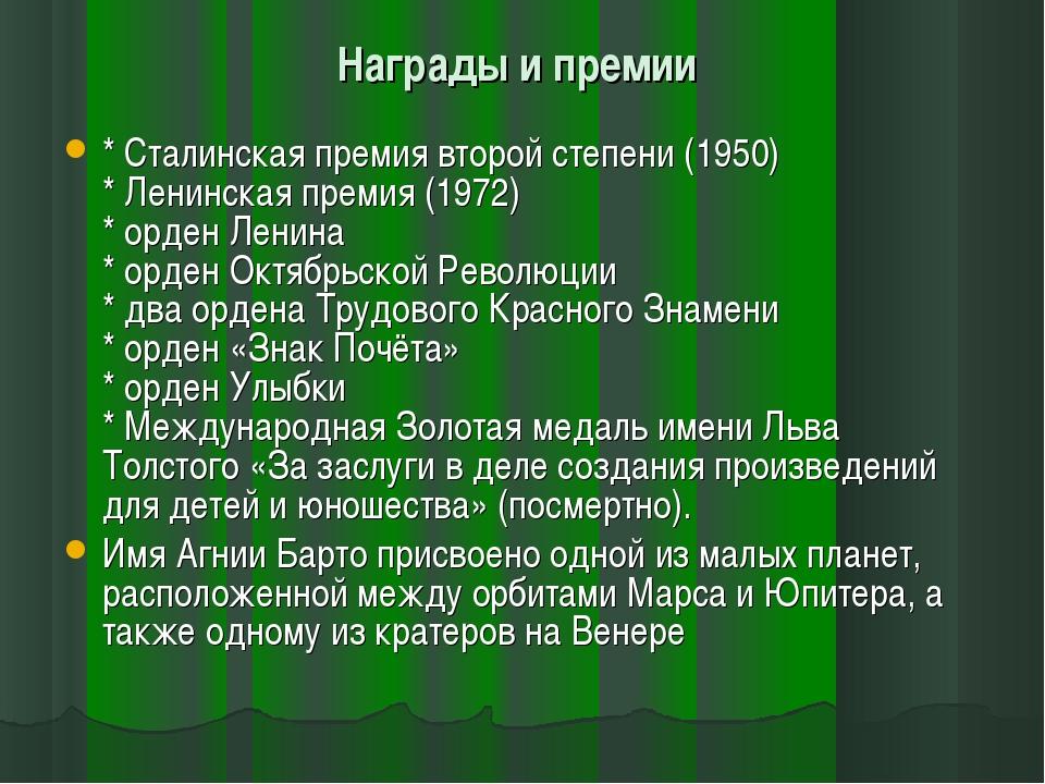 Награды и премии * Сталинская премия второй степени (1950) * Ленинская преми...