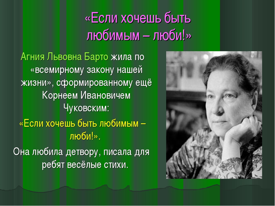 «Если хочешь быть любимым – люби!» Агния Львовна Барто жила по «всемирному з...