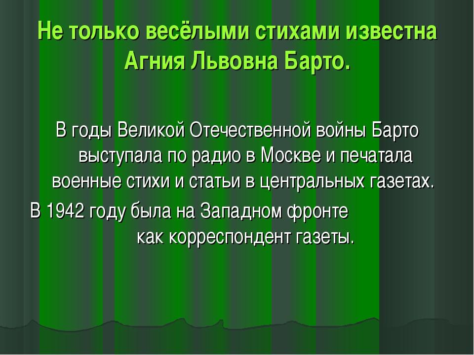 Не только весёлыми стихами известна Агния Львовна Барто. В годы Великой Отече...