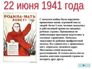 С началом войны была нарушена привычная жизнь огромной массы людей: более 5 м