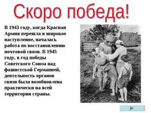 В 1943 году, когда Красная Армия перешла в широкое наступление, началась рабо