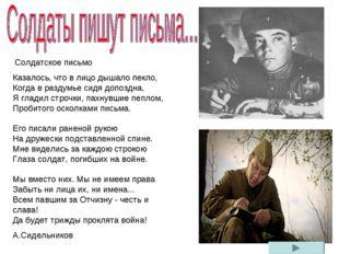 Солдатское письмо Казалось, что в лицо дышало пекло, Когда в раздумье сидя д