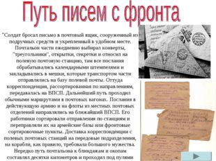 """""""Солдат бросал письмо в почтовый ящик, сооруженный из подручных средств и укр"""