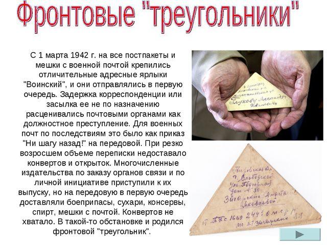 С 1 марта 1942 г. на все постпакеты и мешки с военной почтой крепились отличи...
