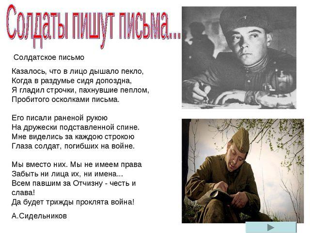 Солдатское письмо Казалось, что в лицо дышало пекло, Когда в раздумье сидя д...