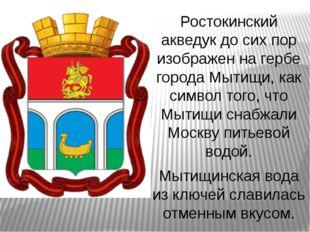 Ростокинский акведук до сих пор изображен на гербе города Мытищи, как символ