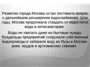 Развитие города Москвы остро поставило вопрос о дальнейшем расширении водосна