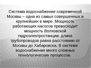 Система водоснабжение современной Москвы – одна из самых совершенных и крупне