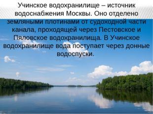 Учинское водохранилище – источник водоснабжения Москвы. Оно отделено земляным