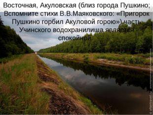 Восточная, Акуловская (близ города Пушкино; Вспомните стихи В.В.Маяковского: