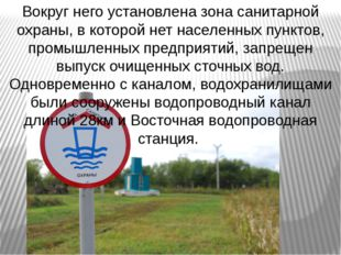 Вокруг него установлена зона санитарной охраны, в которой нет населенных пунк