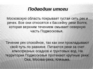 Подводим итоги Московскую область покрывает густая сеть рек и речек. Все они