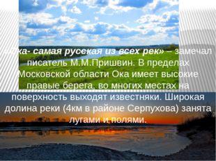 «Ока- самая русская из всех рек» – замечал писатель М.М.Пришвин. В пределах М