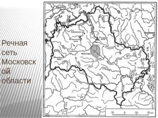 Речная сеть Московской области