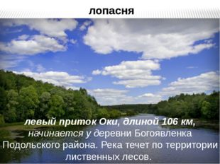 лопасня левый приток Оки, длиной 106 км, начинается у деревни Богоявленка Под