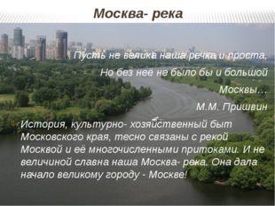 Москва- река Пусть не велика наша речка и проста, Но без неё не было бы и бол